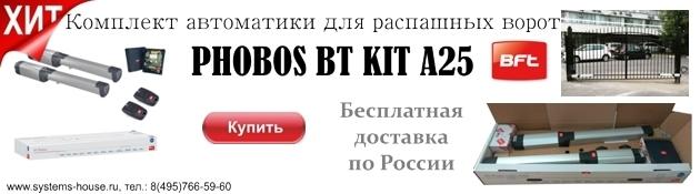 PHOBOS A25 KIT комплект на базе приводов BFT для распашных ворот максимальной массой створки 400 кг, и шириной створки до 2,5 метров. Эксклюзивная система контроля и управления (во всех вариантах BT, благодаря блоку управления THALIA компании BFT для распашных ворот). Блок управления оснащен дисплеем и новой, упрощенной системой программирования на основе сценариев. Новые цветные клеммные колодки единого стандарта позволяют легко осуществить подключение PHOBOS A25 KIT для распашных ворот. Для упрощения и ускорения монтажа в приводы BFT для распашных ворот (во всех вариантах BT) встроены однопроводные концевые выключатели. Приводы PHOBOS A25 KIT для распашных ворот имеют алюминиевый корпус с высокопрочным анодированием.