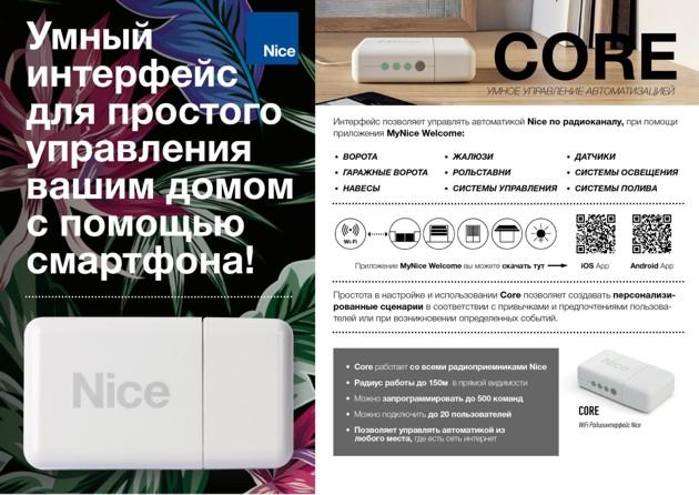 Nice CORE — умный интерфейс для простого управления Вашим домом с помощью смартфона