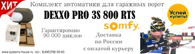 Комплект DEXXO PRO 3S 800 RTS электропривода Somfy с двумя радиопультами (брелоками) управления KeyGo 4 RTS, для секционных и подъемно-поворотных ворот площадью 12 м². Электропривод оборудован встроенным блоком управления с ЖК дисплеем и интегрированным радиоприемником для настройки 32 радиопультов Somfy.